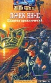 Планета приключений - Вэнс Джек Холбрук
