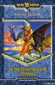 Четвертый вектор триады - Белов Юрий