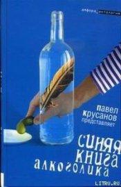 Синяя книга алкоголика - Коровин Сергей Иванович