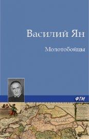 Молотобойцы - Ян Василий Григорьевич