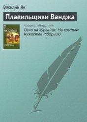 Плавильщики Ванджа - Ян Василий Григорьевич