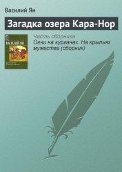 Загадка озера Кара-Нор - Ян Василий Григорьевич