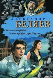 Человек-амфибия - Беляев Александр Романович
