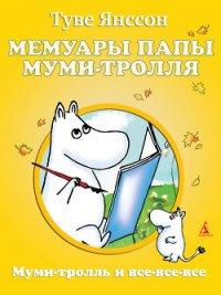 Мемуары папы Муми-тролля - Янссон Туве Марика