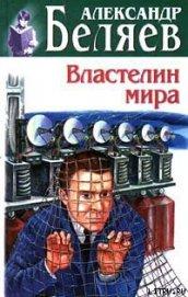 Чертова мельница - Беляев Александр Романович