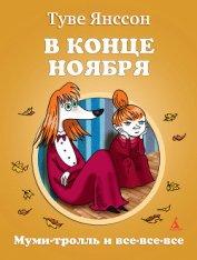 Книга В конце ноября - Автор Янссон Туве Марика
