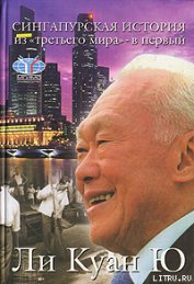 Сингапурская история: из «третьего мира» – в «первый»