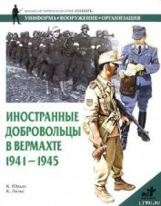 Иностранные добровольцы в вермахте. 1941-1945 - Юрадо Карлос Кабальеро