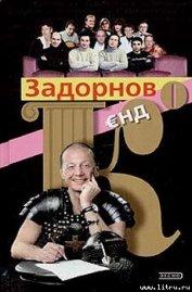 Задорнов Єнд Кo - Задорнов Михаил Николаевич