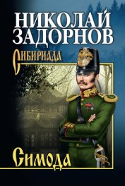 Симода - Задорнов Николай Павлович