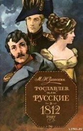 Рославлев, или Русские в 1812 году - Загоскин Михаил Николаевич