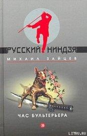 Час бультерьера - Зайцев Михаил Георгиевич