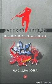 Час дракона - Зайцев Михаил Георгиевич