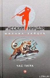 Час тигра - Зайцев Михаил Георгиевич