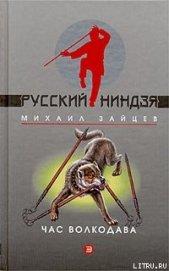 Час волкодава - Зайцев Михаил Георгиевич