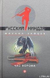 Час ворона - Зайцев Михаил Георгиевич