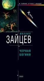 Черная богиня - Зайцев Михаил Георгиевич