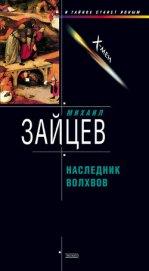 Наследник волхвов - Зайцев Михаил Георгиевич