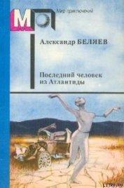 Последний человек из Атлантиды - Беляев Александр Романович
