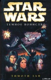 Трилогия Трауна-2: Темное воинство - Зан Тимоти