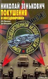 Книга Покушения и инсценировки: От Ленина до Ельцина - Автор Зенькович Николай Александрович