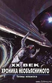 Тайны космоса -