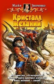 Кристалл желаний - Зинченко Майя Анатольевна