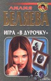 Игра в «дурочку» - Беляева Лилия Ивановна