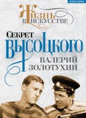 Книга Секрет Высоцкого - Автор Золотухин Валерий Сергеевич