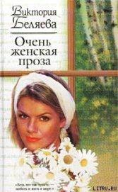 Очень женская проза - Беляева Виктория