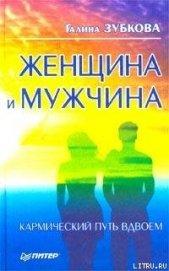 Книга Женщина и мужчина: кармический путь вдвоем - Автор Зубкова Галина