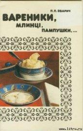 Книга Вареники, млинці, пампушки… - Автор Зварич Петро Прокопович