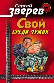 Мент - Зверев Сергей Иванович