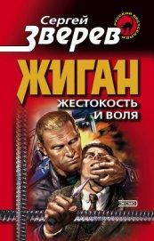 Жестокость и воля - Зверев Сергей Иванович