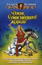 Книга Джек на Востоке - Автор Белянин Андрей Олегович