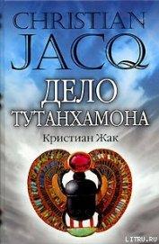 Дело Тутанхамона - Жак Кристиан