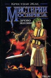 Мистерии Осириса: Древо жизни