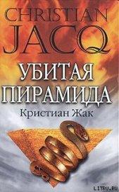 Убитая пирамида - Жак Кристиан