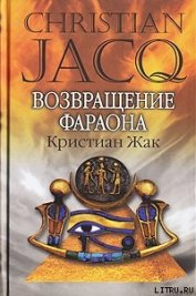 Возвращение фараона - Жак Кристиан