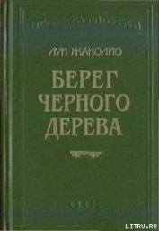 Берег слоновой кости - Жаколио Луи