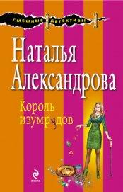 Глаз Ночи (Король изумрудов) - Александрова Наталья Николаевна