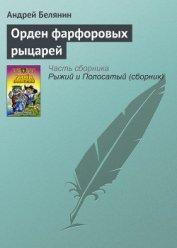 Орден фарфоровых рыцарей - Белянин Андрей Олегович
