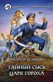 Тайный сыск царя Гороха - Белянин Андрей Олегович