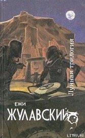 Победоносец - Жулавский Ежи