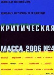 Критическая Масса, 2006, № 4