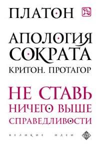 """Апология Сократа - Аристокл """"Платон"""""""