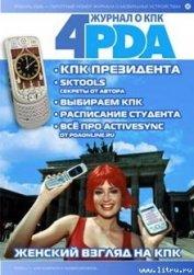 Журнал 4PDA