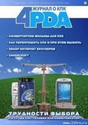 Журнал «4pda» №2 2006 г.