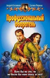 Профессиональный оборотень - Черная Галина