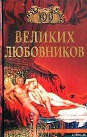 Книга 100 великих любовников - Автор Муромов Игорь Анатольевич